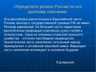Определите регион России по его краткому описанию. Эта республика расположена