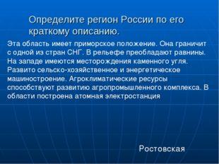 Определите регион России по его краткому описанию.  Ростовская Эта область и