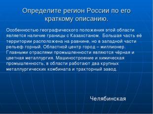Определите регион России по его краткому описанию. Особенностью географическо
