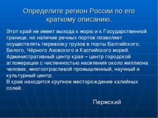 Определите регион России по его краткому описанию. Этот край не имеет выхода