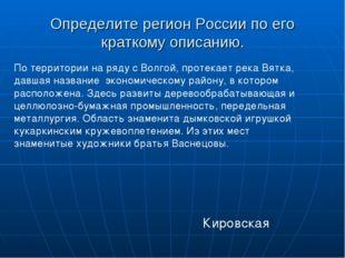 Определите регион России по его краткому описанию. По территории на ряду с Во