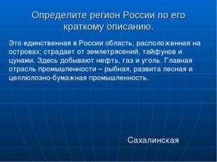 Определите регион России по его краткому описанию. Это единственная в России
