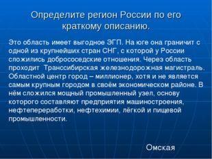 Определите регион России по его краткому описанию. Это область имеет выгодное