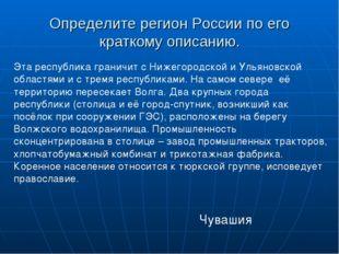 Определите регион России по его краткому описанию. Эта республика граничит с