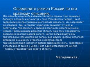 Определите регион России по его краткому описанию.  Магаданская Эта область