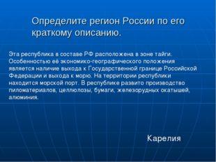Определите регион России по его краткому описанию.  Карелия Эта республика в