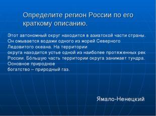 Определите регион России по его краткому описанию.  Ямало-Ненецкий Этот авто