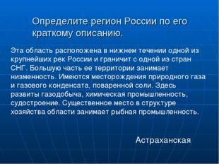 Определите регион России по его краткому описанию.  Астраханская Эта область