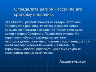 Определите регион России по его краткому описанию.  Архангельская Эта област