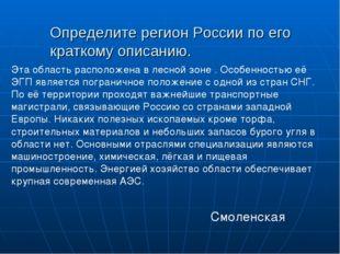 Определите регион России по его краткому описанию.  Смоленская Эта область р
