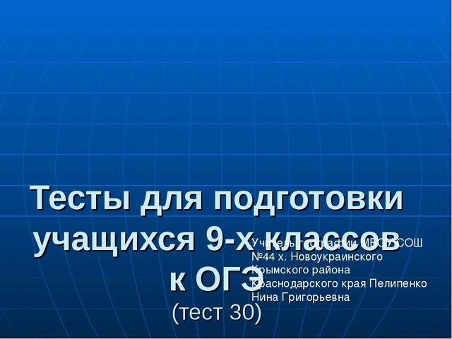 Тесты для подготовки учащихся 9-х классов к ОГЭ (тест 30) Учитель географии М...