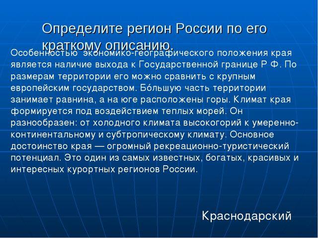 Определите регион России по его краткому описанию.  Краснодарский Особенност...