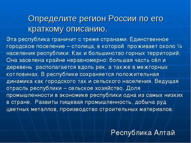 Определите регион России по его краткому описанию.  Республика Алтай Эта рес...