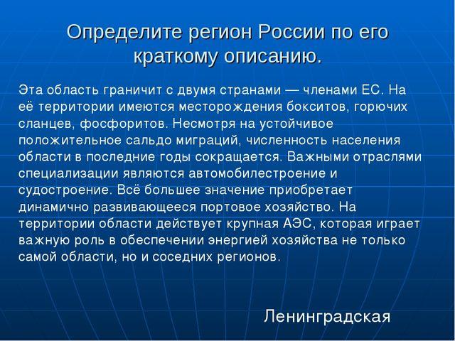 Определите регион России по его краткому описанию. Эта область граничит с дву...
