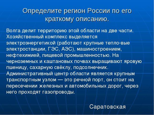 Определите регион России по его краткому описанию. Волга делит территорию это...