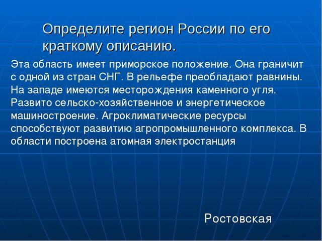Определите регион России по его краткому описанию.  Ростовская Эта область и...