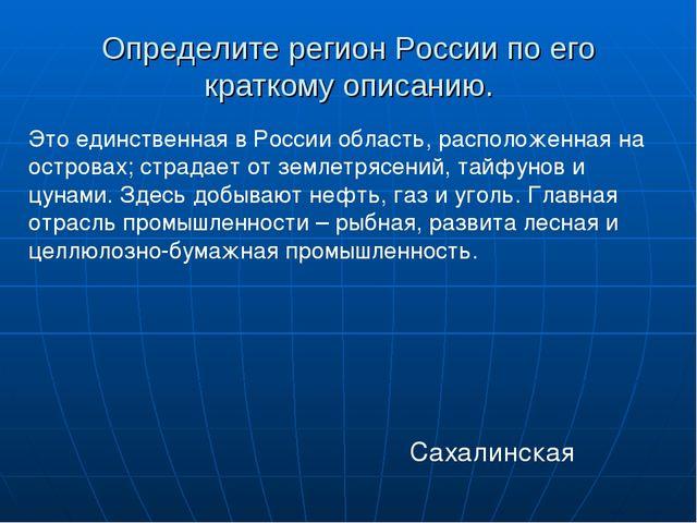 Определите регион России по его краткому описанию. Это единственная в России...