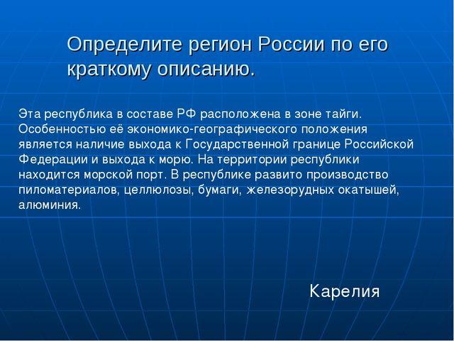Определите регион России по его краткому описанию.  Карелия Эта республика в...