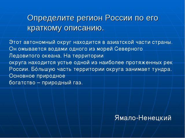 Определите регион России по его краткому описанию.  Ямало-Ненецкий Этот авто...
