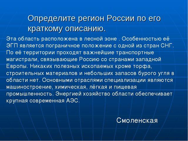 Определите регион России по его краткому описанию.  Смоленская Эта область р...