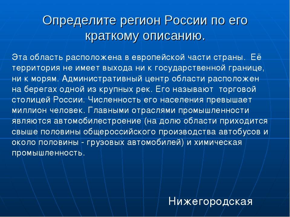 Определите регион России по его краткому описанию. Эта область расположена в...