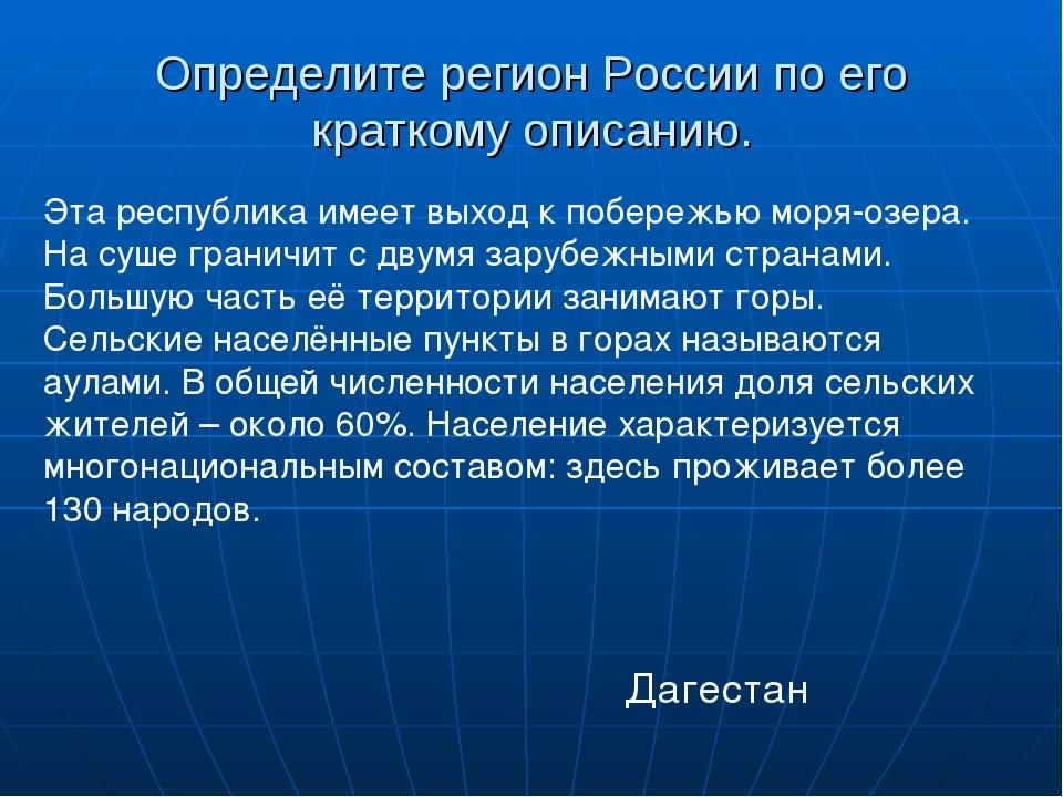 Определите регион России по его краткому описанию. Эта республика имеет выход...