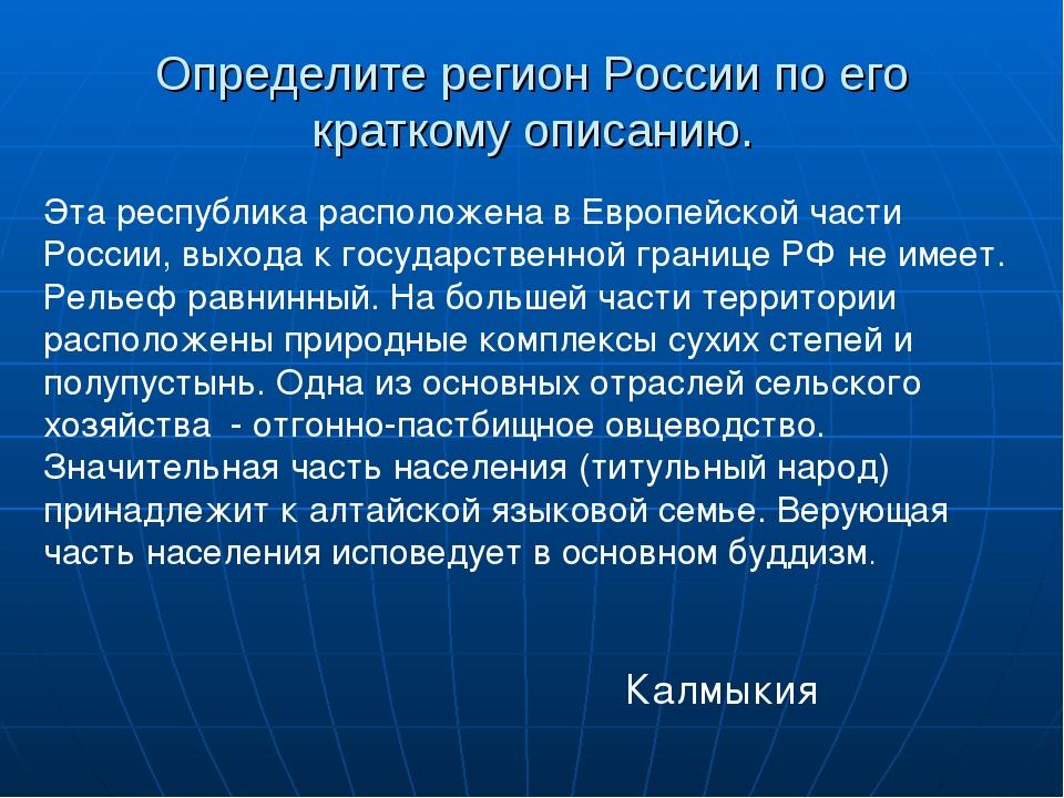 Определите регион России по его краткому описанию. Эта республика расположена...