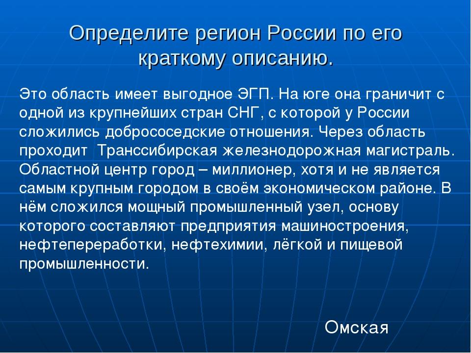 Определите регион России по его краткому описанию. Это область имеет выгодное...