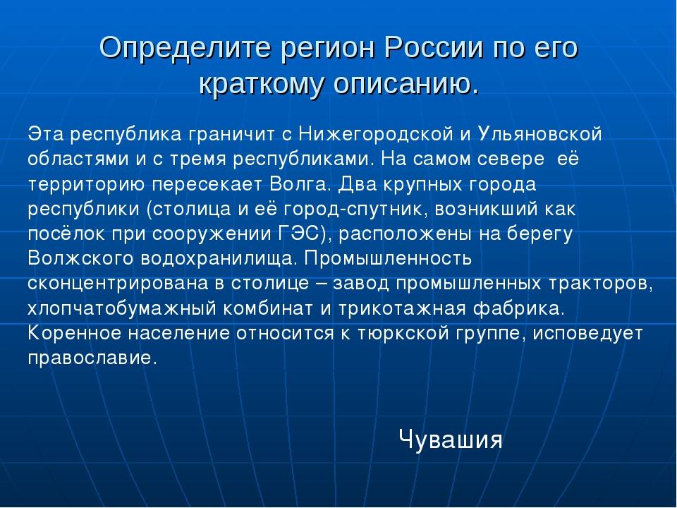 Определите регион России по его краткому описанию. Эта республика граничит с...