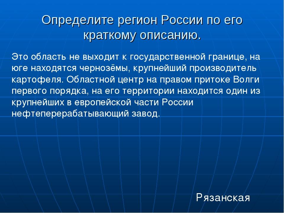 Определите регион России по его краткому описанию. Это область не выходит к г...
