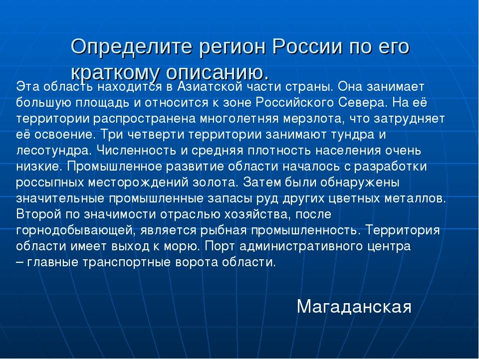 Определите регион России по его краткому описанию.  Магаданская Эта область...