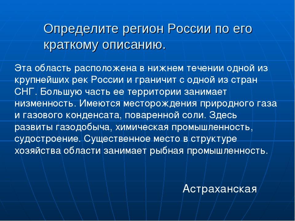 Определите регион России по его краткому описанию.  Астраханская Эта область...