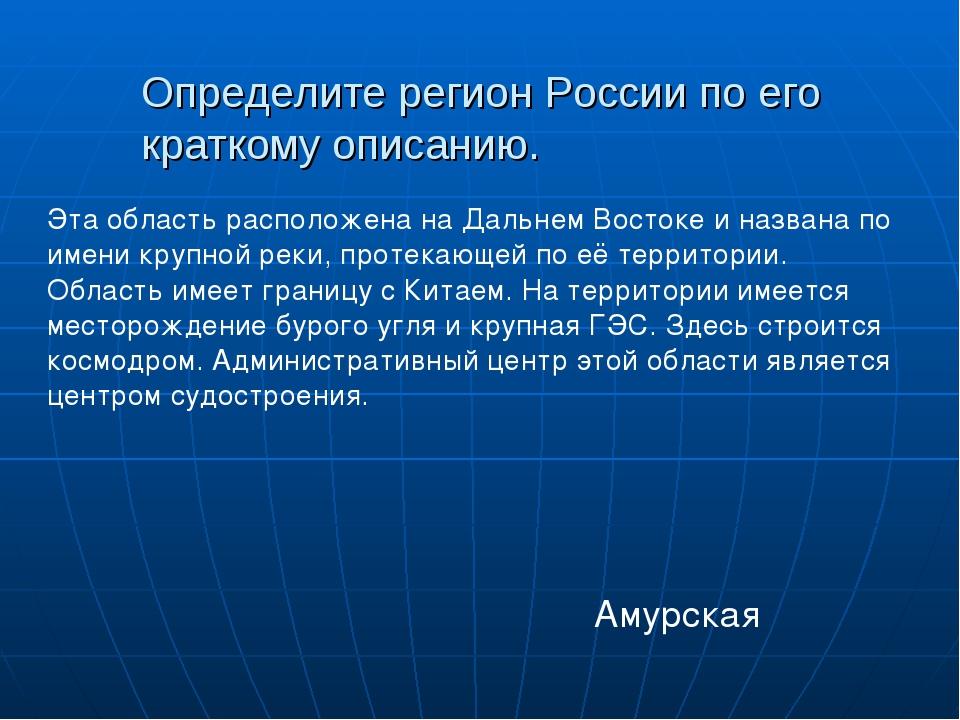 Определите регион России по его краткому описанию.  Амурская Эта область рас...