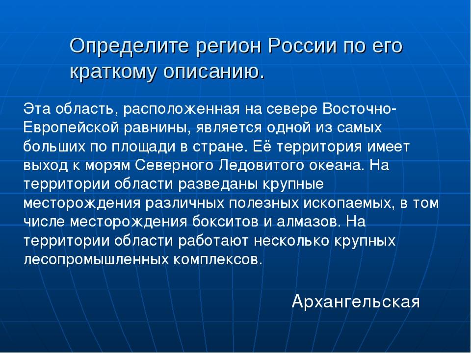 Определите регион России по его краткому описанию.  Архангельская Эта област...