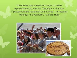Название праздника походит от имен мусульманских святых Хыдыра и Ильяса. Праз