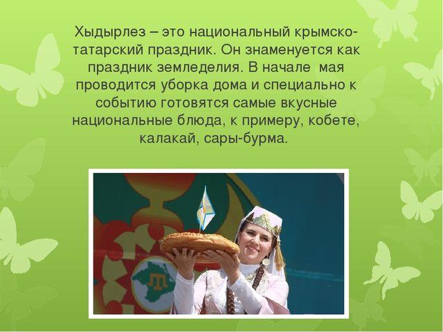 Хыдырлез – это национальный крымско-татарский праздник. Он знаменуется как пр...
