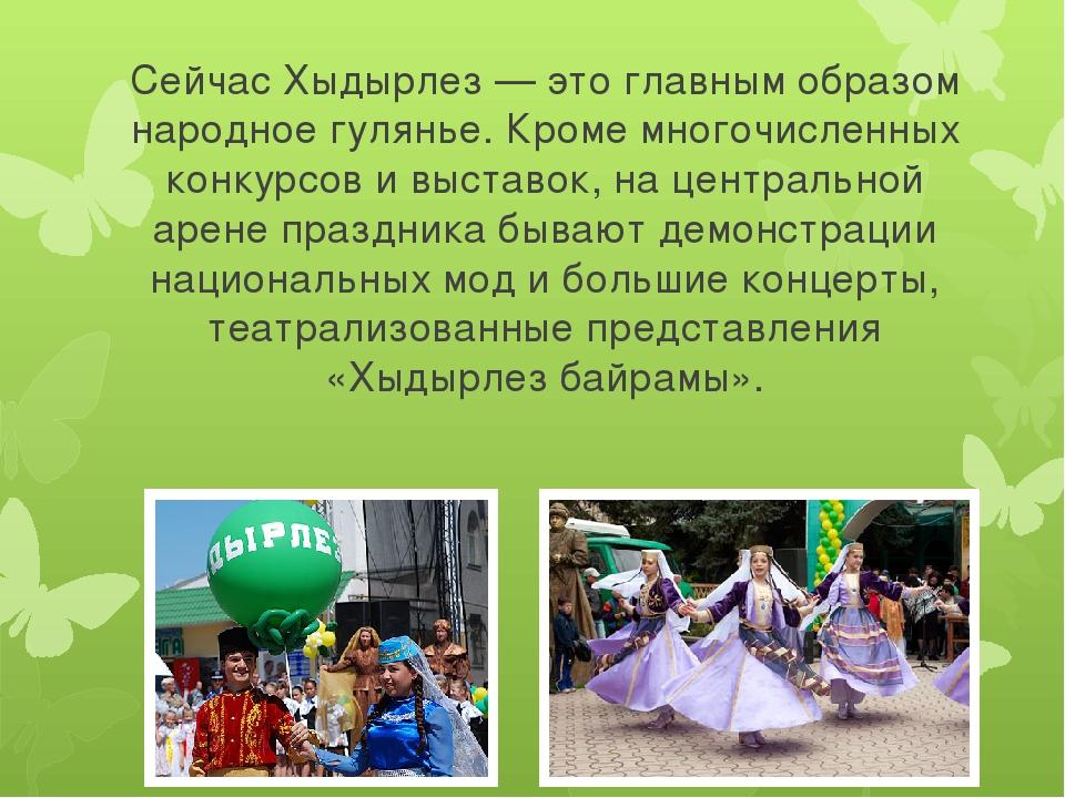 Сейчас Хыдырлез — это главным образом народное гулянье. Кроме многочисленных...