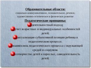 Образовательные области: социально-коммуникативное, познавательное, речевое,