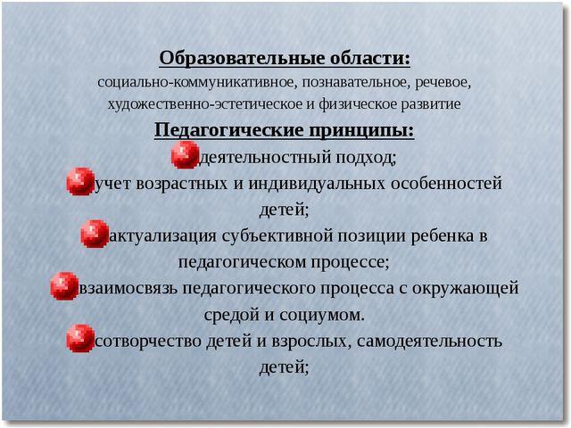 Образовательные области: социально-коммуникативное, познавательное, речевое,...