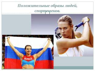 Положительные образы людей, спортсменов.
