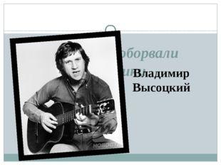Его жизнь оборвали наркотики. Владимир Высоцкий