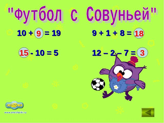 10 + = 19 9 + 1 + 8 = - 10 = 5 12 – 2 – 7 =  9 15 18 3