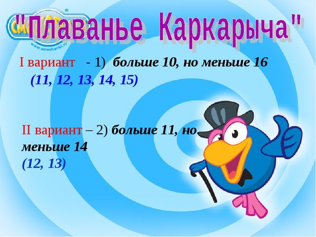II вариант – 2) больше 11, но меньше 14 (12, 13) I вариант - 1) больше 10, но...