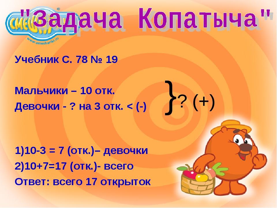Учебник С. 78 № 19 Мальчики – 10 отк. Девочки - ? на 3 отк. < (-) 1)10-3 = 7...
