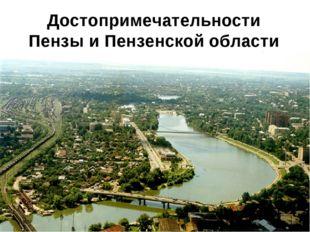 Достопримечательности Пензы и Пензенской области
