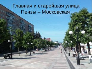 Главная и старейшая улица Пензы – Московская