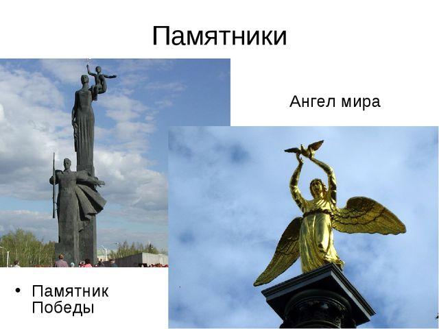 Памятники Памятник Победы Ангел мира