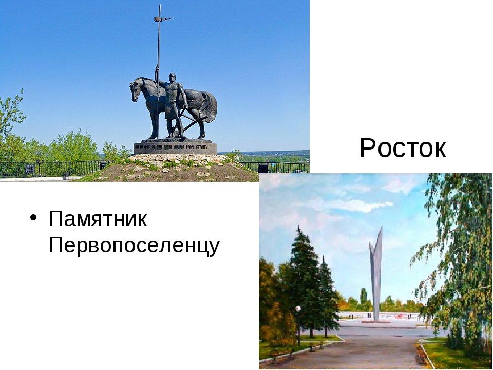 Росток Памятник Первопоселенцу