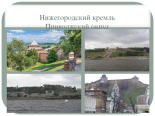 Нижегородский кремль Приволжский округ