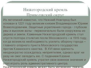 Нижегородский кремль Приволжский округ Из летописей известно, что Нижний Новг